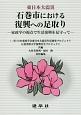 東日本大震災石巻市における復興への足取り 家政学の視点で生活復興を見守って