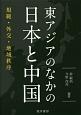 東アジアのなかの日本と中国 規範・外交・地域秩序