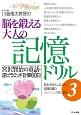 川島隆太教授の脳を鍛える大人の記憶ドリル (3)