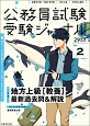 公務員試験 受験ジャーナル 平成29年 (2)