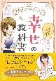 マンガでわかる「幸せ」の教科書 仮面かぶって生きてませんか?