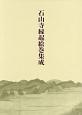 石山寺縁起絵巻集成 3冊セット