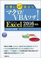 仕事にスグ役立つ マクロ/VBAワザ! Excel2016/2013/2010/2007対応