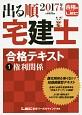 出る順宅建士 合格テキスト 権利関係 2017(1)
