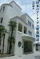 日本のアール・デコ建築物語