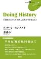 Doing History FUKUOKAuブックレット13 「歴史」に対して、わたしたちができること