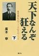 天下なんぞ狂える(下) 夏目漱石の『こころ』をめぐって