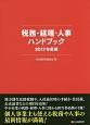 税務・経理・人事ハンドブック 2017
