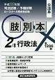 司法試験/予備試験/ロースクール既修者試験 肢別本 公法系行政法 平成28年 (2)