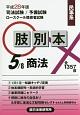 司法試験/予備試験/ロースクール既修者試験 肢別本 民事系商法 平成28年 (5)
