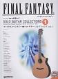 ファイナルファンタジー ソロ・ギター・コレクションズ TAB譜付スコア 模範演奏CD付 (1)