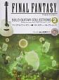 ファイナルファンタジー ソロ・ギター・コレクションズ TAB譜付スコア 模範演奏CD付 (2)