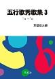 五行歌秀歌集 2011~2015 (3)