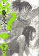 無限の住人<新装版> (10)