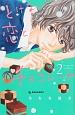 とけない恋とチョコレート (2)