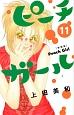 ピーチガール<新装版> (11)