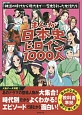 まんが・日本史ヒロイン1000人 神話の時代から現代まで-歴史を創った女性たち
