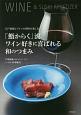「鮨からく」流ワイン好きに喜ばれる和のつまみ 江戸前鮨とワインの相性を楽しむ
