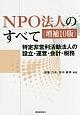 NPO法人のすべて<増補10版> 特定非営利活動法人の設立・運営・会計・税務