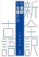 新・全訳古語辞典