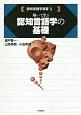 解いて学ぶ認知言語学の基礎 認知言語学演習1