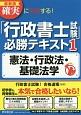 確実に突破する!「行政書士試験」必勝テキスト 憲法・行政法・基礎法学<最新版> (1)