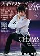 フィギュアスケートLife 羽生結弦GPファイナル速報/NHK杯/スケートアメリカ Figure Skating Magazine(8)