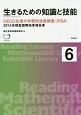生きるための知識と技能 OECD生徒の学習到達度調査(PISA)(6)