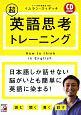 超英語思考トレーニング CD BOOK