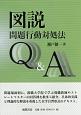 図説・問題行動対処法 Q&A