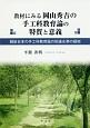 教材にみる岡山秀吉の手工科教育論の特質と意義 戦前日本の手工科教育論の到達水準の探究