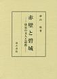 赤壁と碧城 唐宋の文人と道教