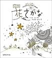かめいち堂 COLORING STORY BOOK 花さかな