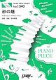 ピアノピース1340 砂の塔/THE YELLOW MONKEY(ピアノソロ・ピアノ&ヴォーカル)~TBS系金曜ドラマ「砂の塔-知りすぎた隣人」主題歌