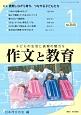 作文と教育 2017.1 子どもの生活と表現の魅力を(845)