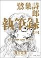 鷺巣詩郎 執筆録 および、壮絶なる移動、仕事年表 (1)