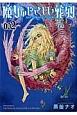 魔女-リリス-のやさしい葬列-パレード- (2)