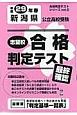 新潟県公立高校受験 志望校合格判定テスト 最終確認 平成29年 合格判定テストシリーズ