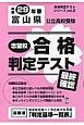 富山県公立高校受験 志望校合格判定テスト 最終確認 平成29年 合格判定テストシリーズ