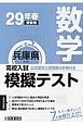 兵庫県 高校入試模擬テスト 数学 平成29年春受験用
