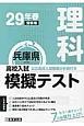 兵庫県 高校入試模擬テスト 理科 平成29年春受験用