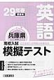 兵庫県 高校入試模擬テスト 英語 平成29年春受験用