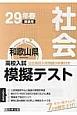 和歌山県 高校入試模擬テスト 社会 平成29年春受験用