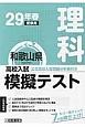 和歌山県 高校入試模擬テスト 理科 平成29年春受験用