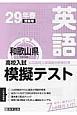 和歌山県 高校入試模擬テスト 英語 平成29年春受験用