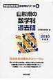 山形県の数学科 過去問 教員採用試験「過去問」シリーズ 2018