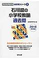 石川県の小学校教諭 過去問 教員採用試験「過去問」シリーズ 2018