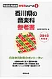 香川県の音楽科 参考書 2018 教員採用試験「参考書」シリーズ9