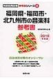 福岡県・福岡市・北九州市の音楽科 参考書 2018 教員採用試験「参考書」シリーズ9
