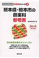 熊本県・熊本市の音楽科 参考書 2018 教員採用試験参考書シリーズ